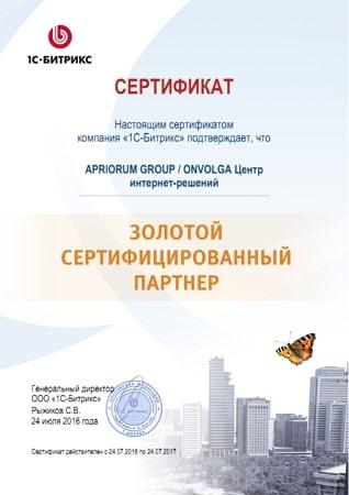 APRIORUM GROUP -  золотой сертифицированный партнер 1С Битрикс