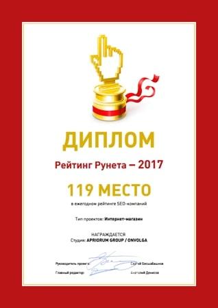 Сертификаты дипломы достижения Продвижение сайтов seo  Признанные эксперты в области интернет маркетинга и веб разработки