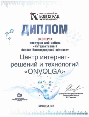 "Эксперт конкурсов ""Интерактивный бизнес"""